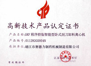 honors_Saideli Pharmaceutical Machinery Manufacturing Co., Ltd.